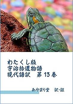 [あやまり堂]のわたくし版「宇治拾遺物語」現代語訳 第13巻
