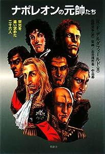 ナポレオンの元帥たち―栄光を追い求めた二十六人
