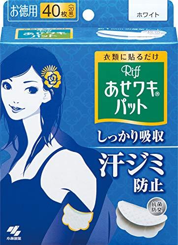 リフ あせワキパット あせジミ防止・防臭シート お徳用 ホワイト 40枚 (おまけ付き)