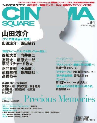 シネマスクエア vol.94 (HINODE MOOK)