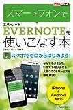 できるポケット スマートフォンでEvernoteを使いこなす本 できるポケットシリーズ