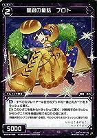 ウィクロス 星銀の童話 ブロト(コモン) WXK09 ディセンブル | シグニ 精像:美巧 黒