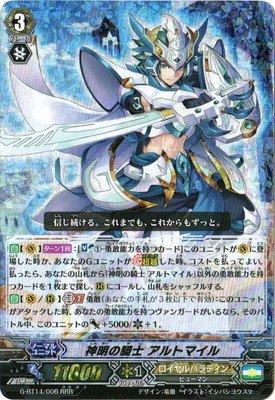 カードファイトヴァンガードG 第14弾「竜神烈伝」/G-BT14/006 神明の騎士 アルトマイル RRR