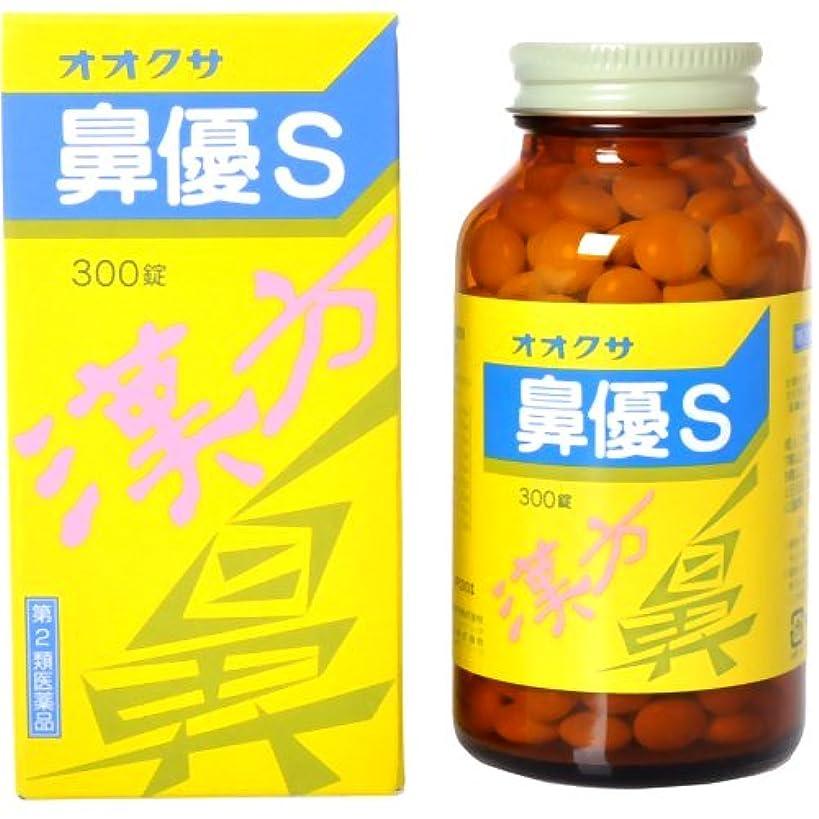 アリダッシュズーム【第2類医薬品】オオクサ鼻優S 300錠 ×2