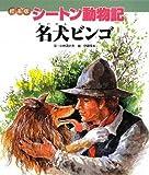 絵本版シートン動物記 名犬ビンゴ (シートン動物記 絵本版)