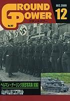 GROUND POWER (グランドパワー) 2009年 12月号 [雑誌]