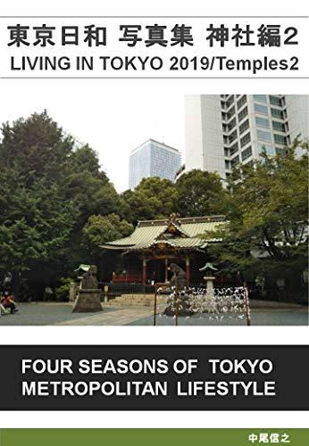 東京日和 写真集 神社編2 FOUR SEASONS OF  TOKYO  METROPOLITAN  LIFESTYLE