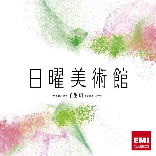 NHK「日曜美術館」OST (オリジナル・サウンドトラック)