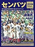 センバツ2019 第91回選抜高校野球大会公式ガイドブック (サンデー毎日増刊)