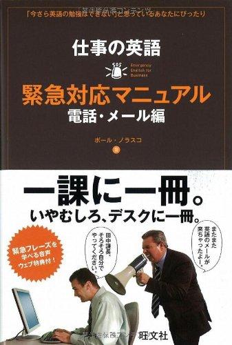 仕事の英語 緊急対応マニュアル 電話・メール編