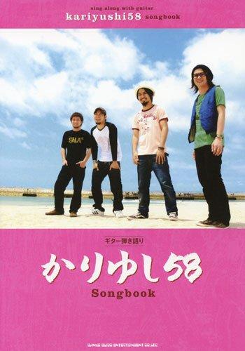 ギター弾き語り かりゆし58 Songbook...