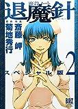 魔殺ノート退魔針スペシャル版 (2) (バーズコミックススペシャル)