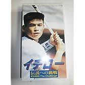 イチロー~伝説への挑戦~ [VHS]