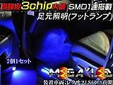 足元照明 インナーフットランプLED ブルー発光 2個セット★高輝度3チップSMD1連搭載★200系 クラウン ロイヤル アスリート 対応【メガLED】