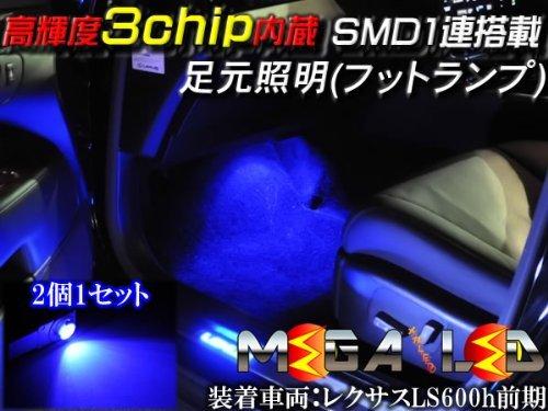 足元照明 インナーフットランプLED ブルー発光 2個セット...