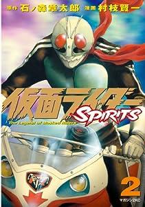 仮面ライダーSPIRITS 2巻 表紙画像
