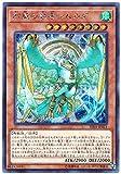 遊戯王 / 烈風の覇者シムルグ(シークレット)/ RIRA-JP021 / RISING RAMPAGE(ライジング・ランペイジ)