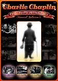 チャーリー・チャップリン メモリアルコレクション9[DVD]