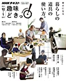 NHK 趣味どきっ!(水曜) 幸せになる 暮らしの道具の使い方。 2016年 12月?2017年1月 [雑誌] (NHKテキスト)