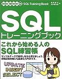 SQLトレーニングブック