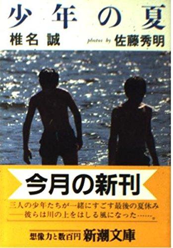 少年の夏 (新潮文庫)の詳細を見る