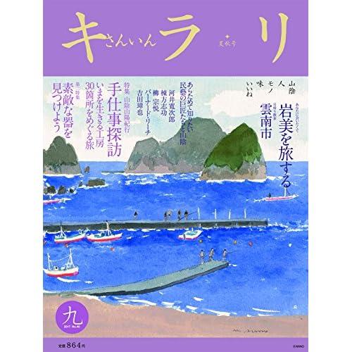 さんいんキラリ2017夏秋号(No40)