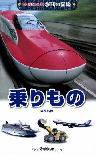乗りもの (新ポケット版学研の図鑑)