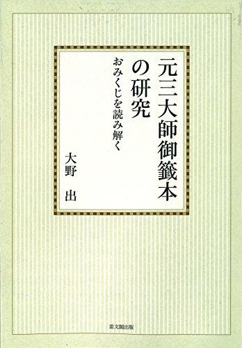 元三大師御籤本の研究【オンデマンド版】