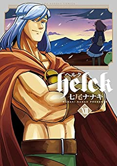 Helckの最新刊