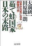 「「茹で蛙」国家日本の末路 : 日本が元気になる最後の一手」大前 研一 田原 総一朗