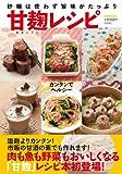 甘麹レシピ (ぴあMOOK)
