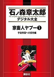 家畜人ヤプー(1) 宇宙帝国への招待編 (石ノ森章太郎デジタル大全)