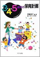 3・4・5歳児の保育計画―幼児保育マニュアル