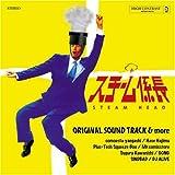 スチーム係長 ORIGINAL SOUND TRACK&more