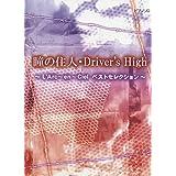 初級~中級 ピアノソロ 瞳の住人・Driver's High ~L'Arc~en~Ciel ベストセレクション~ (ピアノ・ソロ/初級~中級)