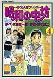 昭和の中坊 4―さくらんぼフレンズ (アクションコミックス)