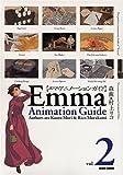 エマ・アニメーションガイド (2) (ビームコミックス)