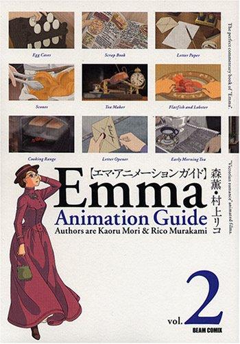エマ・アニメーションガイド (2) (ビームコミックス)の詳細を見る