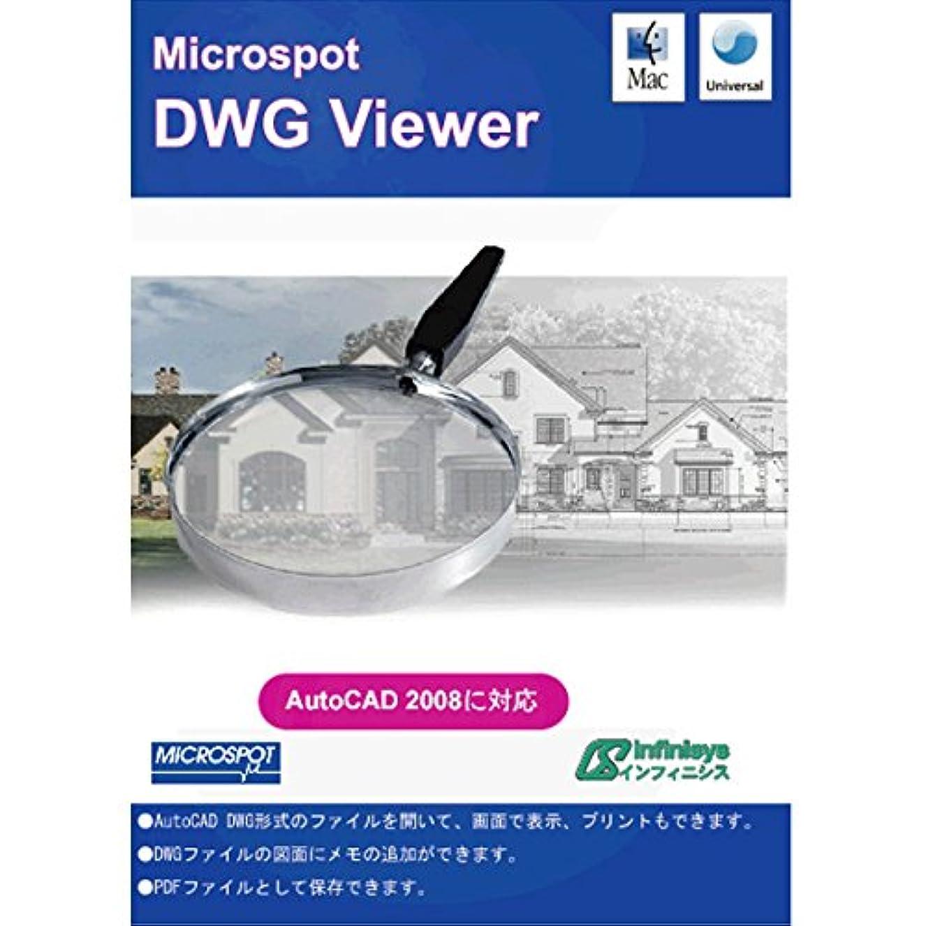 アンビエントバスタブヘルパーMicrospot DWG Viewer