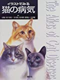 イラストでみる猫の病気 (KS農学専門書) 画像
