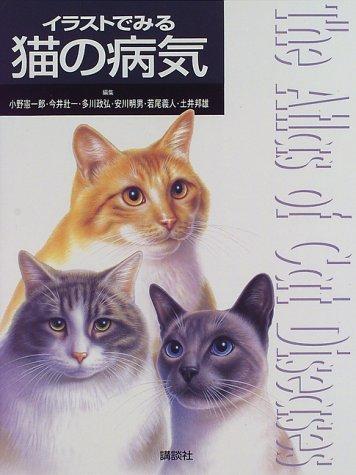 イラストでみる猫の病気 (KS農学専門書)の詳細を見る