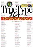 TrueTypeフォント パーフェクトコレクション (デジタル素材ライブラリ) 画像