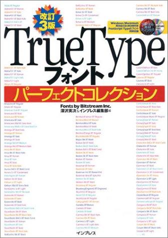 TrueTypeフォント パーフェクトコレクション (デジタル素材ライブラリ)の詳細を見る