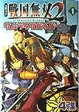 コミック 戦国無双2 サムライサバイバー Vol.1 (KOEI GAME COMICS)
