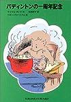 パディントンの一周年記念―パディントンの本〈3〉 (福音館文庫 物語)