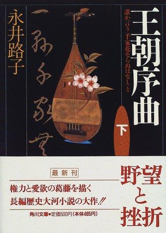 王朝序曲―誰か言う「千家花ならぬはなし」と〈下〉 (角川文庫)の詳細を見る