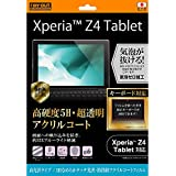 レイ・アウト Xperia Z4 Tablet 5Hなめらかタッチ光沢・防指紋アクリルコート RT-Z4TFT/O1