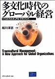 多文化時代のグローバル経営―トランスカルチュラル・マネジメント