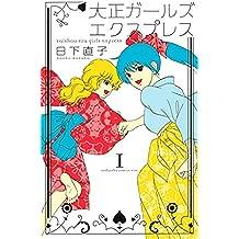 大正ガールズ エクスプレス(1) (Kissコミックス)