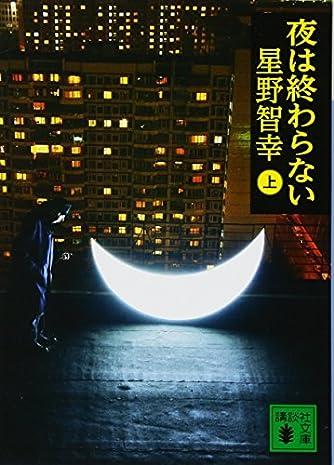 夜は終わらない(上) (講談社文庫)